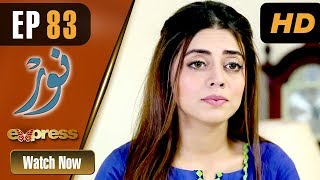 Download Lagu Pakistani Drama | Noor - Episode 83 | Express Entertainment Dramas | Asma, Agha Talal, Adnan Jilani Gratis STAFABAND