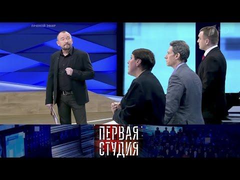Украинские настроения. Первая Студия. Выпуск от27.04.2017