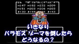 【検証7】ドラクエ3 いきなりバラモスを倒したらどうなるの?