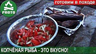 Походная коптильня.  Готовим рыбу. Рецепты дикой кухни - Рыбалка и Bushcraft cooking с Proto