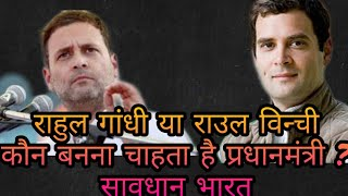 Rahul Gandhi or Raul Vinci, who wants to be PM of India?Careful India