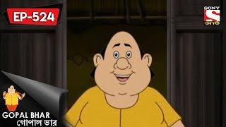 Gopal Bhar (Bangla) - গোপাল ভার) - Episode 524 - Gopaler Rath - 15th July, 2018