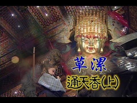 台劇-台灣奇案-太子宮堡三太子與榕仔嬤 1/2