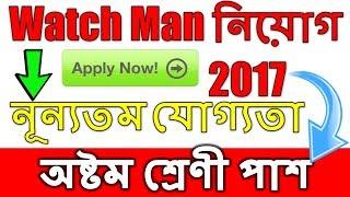 Watch Man নিয়োগ | নূন্যতম যোগ্যতা - অষ্টম শ্রেণী পাশ | এখুনি আবেদন করুন