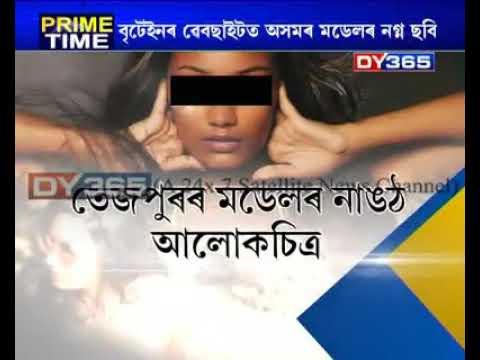 Assamese suwalir mms ulaise | Assamese girl mms in america thumbnail