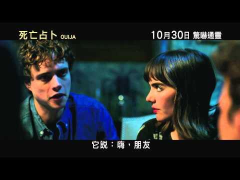 死亡占卜 (Ouija)電影預告