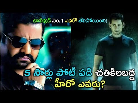 Junior Ntr Vs Mahesh Babu Movies Five(5) Times Box Office War