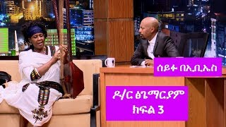 Seifu on EBS: Dr. Tsegemariam interview part 3