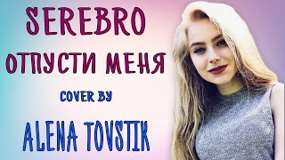 SEREBRO - ОТПУСТИ МЕНЯ (cover by Alena Tovstik)