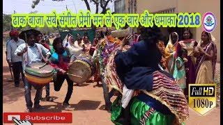 ढाक बाजा सबे संगीत प्रेमी मन ले एक बार और धमाका 2018