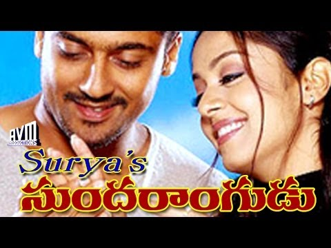Sundarangudu - Telugu Full Length Movie - Surya,Jyothika