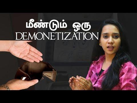 மோடி அரசின் FRDI Bill ! மீண்டுமொரு பேரிடி! thumbnail