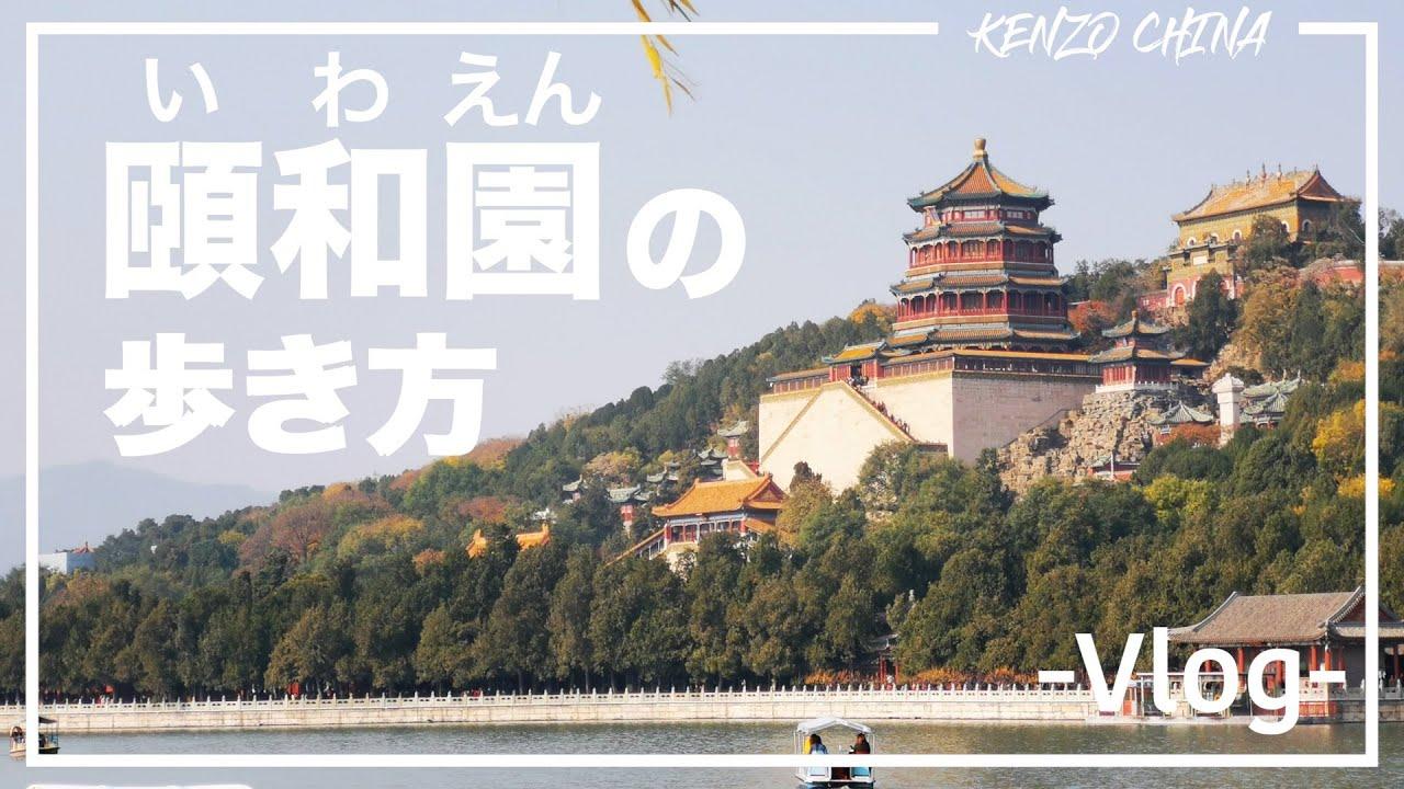 頤和園の画像 p1_10