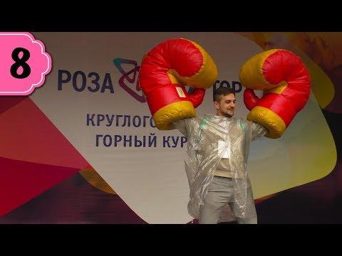 СОЧИ 2017 / Тусим в Роза Хутор / Нефорум Блогеров 2017
