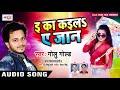 आ गया GOLU GOLD का नया फाडू गाना   E Ka Kail A Jaan   इ का कइलs ए जान   Bhojpuri Song 2018