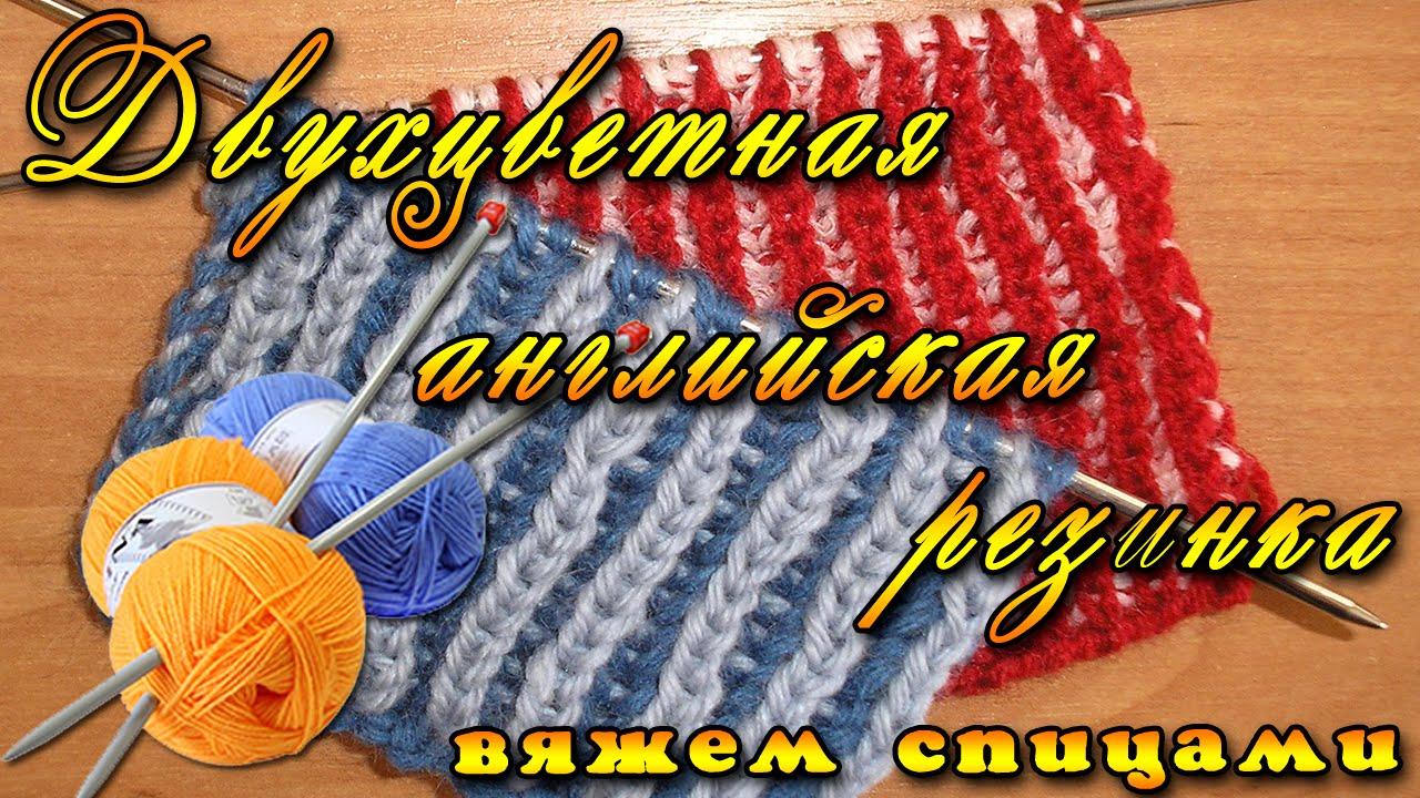 Видеоуроки вязания английская резинка 28