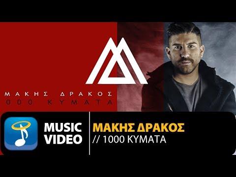 Μάκης Δράκος - 1000 Κύματα (Official Music Video)