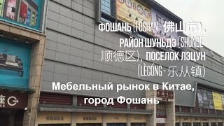 Мебель из Китая Гуанчжоу и Фошань, мебельный тур в Китай, доставка мебели из Китая, мебель в Китае