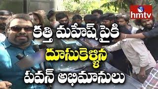 Pawan Kalyan Fans Verbal Attack on Kathi Mahesh  | hmtv