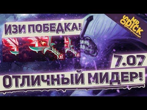 МИДЕР ВОЙД В ПАТЧЕ 7.07 ЧЕРЕЗ BLOODTHORN | FACELESS VOID DOTA 2
