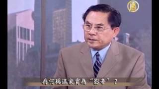 """【禁聞論壇】 为何称温家宝为 """"影帝"""" ?"""