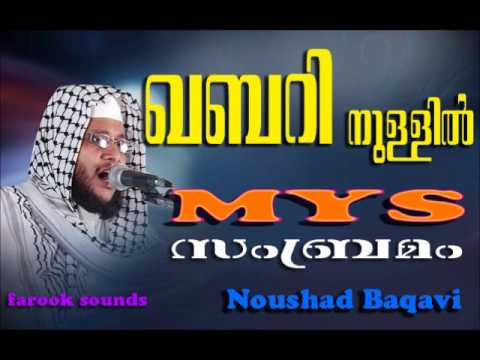 Noushad Baqavi Kabarinullil Islamic Speech 2014, Mys (sambramam) video