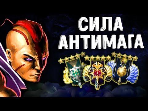 СОЛО АНТИМАГ ДОТА 2 - SOLO ANTIMAGE DOTA 2