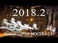 Москва Новогодняя 2018 часть 2  Первые дни!  Moscow New Year