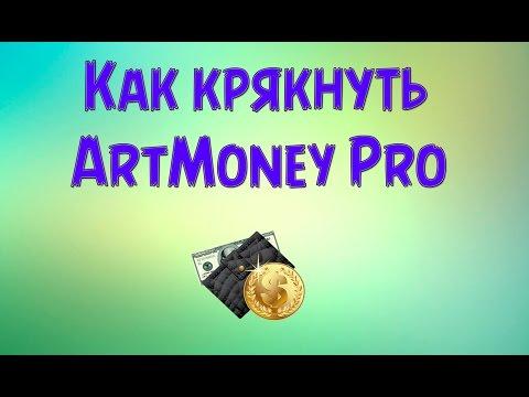 Как взломать ArtMoney Pro Кряк Rus. Взлом игры через ArtMoney SE v7.41.