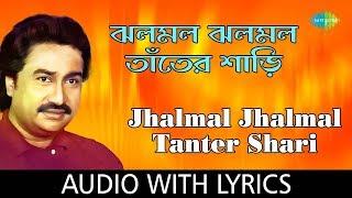 Jhalmal Jhalmal Tanter Shari with lyrics | Kumar Sanu  | Bong Lets Go | HD Song