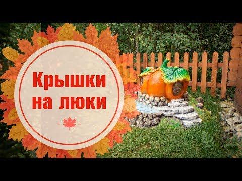 Декоративные крышки на люки - садовый декор от фабрики ковки. & Фабрика ковки