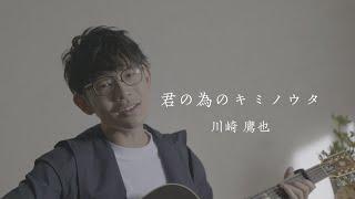 川崎鷹也-君の為のキミノウタ