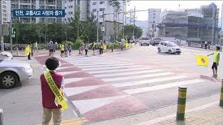 교통사고 사망자 감소 추세...인천은 '증가