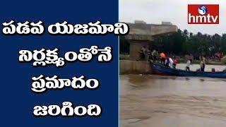 పడవ యజమాని నిర్లక్ష్యంతోనే ప్రమాదం జరిగింది.! Seripalem Villagers Responds Over Boat Capsize | hmtv