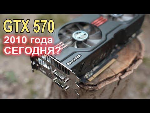 На что способна игровая видеокарта 2010 года GTX 570 Battlefield 1 Танки GTA 5 NFS PAYBACK Ведьмак 3