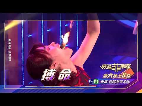 【神級達人表演秀 嚇到吃手手】2018.03.10綜藝菲常讚預告