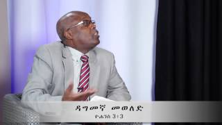 John Chapter 3 Discussion  with Pr. Bekele W/Kidan