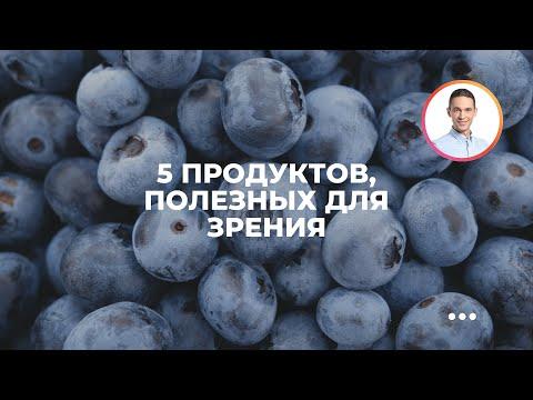 5 продуктов, полезных для зрения