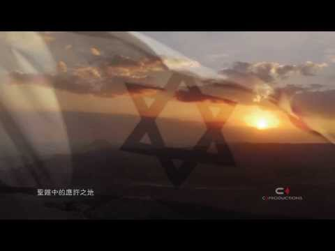 Israel Tourism 以色列旅遊局 | Sense the Promised Land | Agriculture | C3 Productions