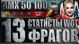 АМХ 50 100 КАК ИГРАЮТ СТАТИСТЫ В WOT (13 фрагов).  Степи - лучший бой AMX 50 100 World of Tanks.