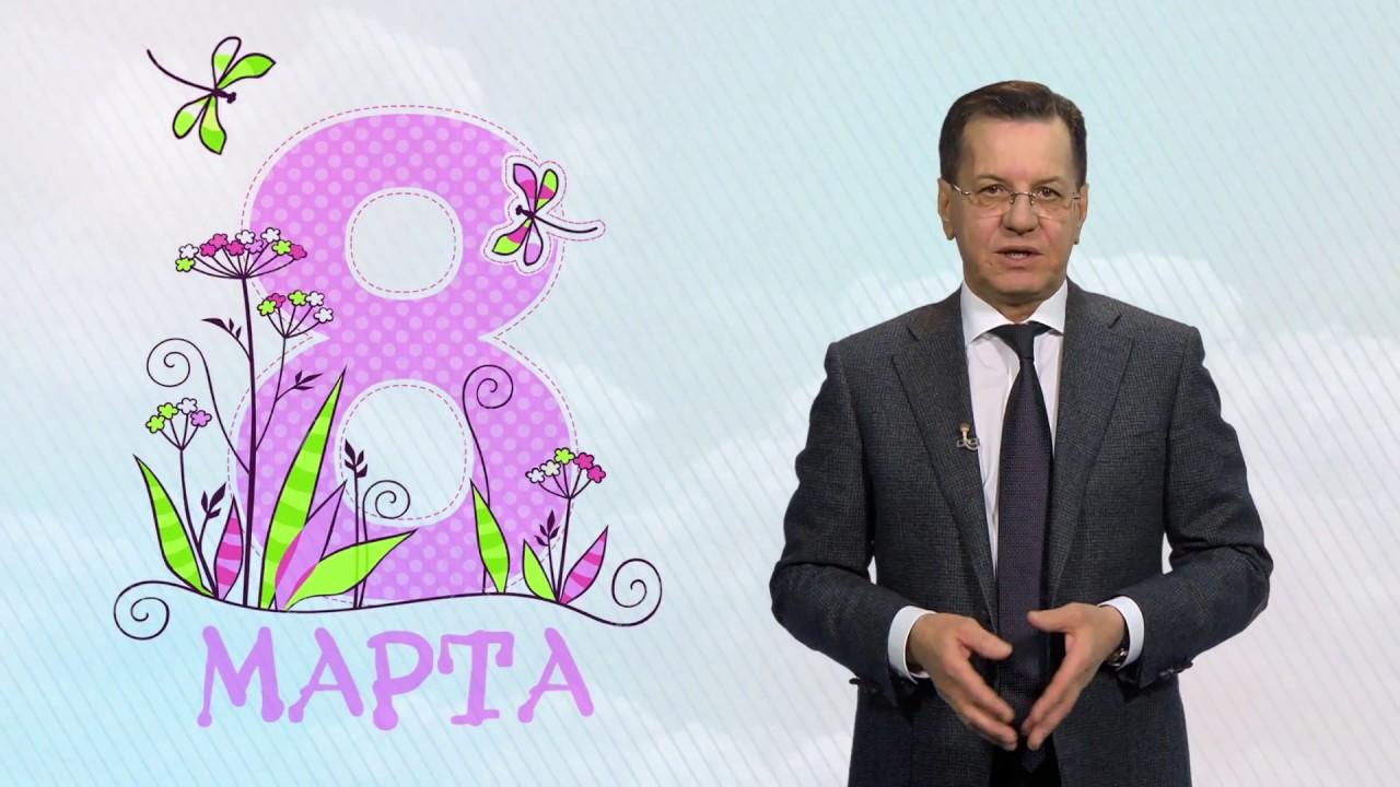 Поздравление липецкого губернатора с 8