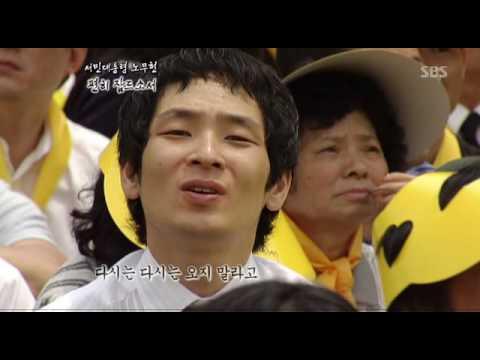 2009 05 29 서민대통령 노무현 편히 잠드소서 090529 HDTV XviD Ental