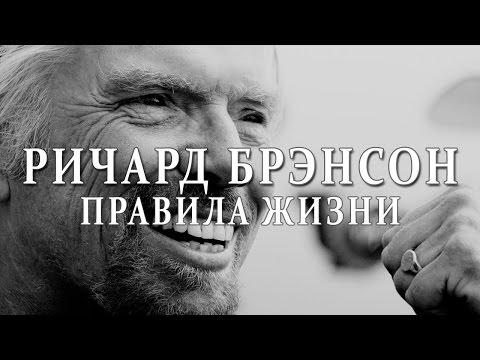РИЧАРД БРЭНСОН - Правила Успеха и Принципы Жизни   40 принципов жизни предпринимателя