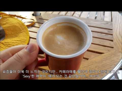 [Coffee in Korea] Introduces the 'Cafe VOGUM' by Barista Yang. 강서구 화곡동 카페복음에서 카페라떼로 땀을 식히다. by 양바리스타