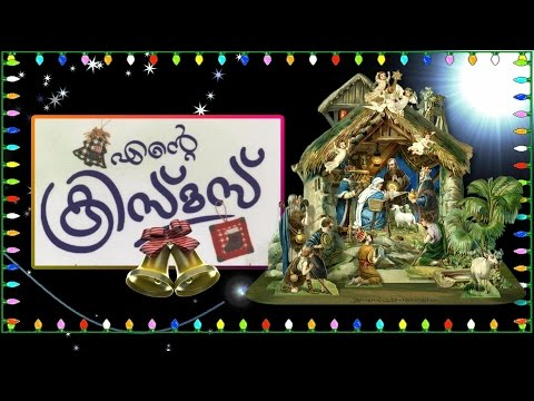 Malayalam Christian Devotional Christmas Carol Songs Non Stop   Ente Christmas video
