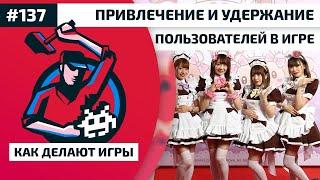 #КакДелаютИгры 137. Привлечение и удержание пользователей в игре