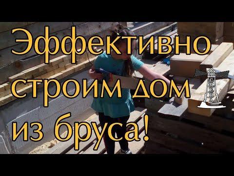 Ошибки и советы по строительству дома из бруса | Евгений Столев