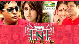 Drama Serial | FnF | Friends n Family | Epi 71 -75 | Mosharraf Karim | Aupee Karim | Shokh | Nafa