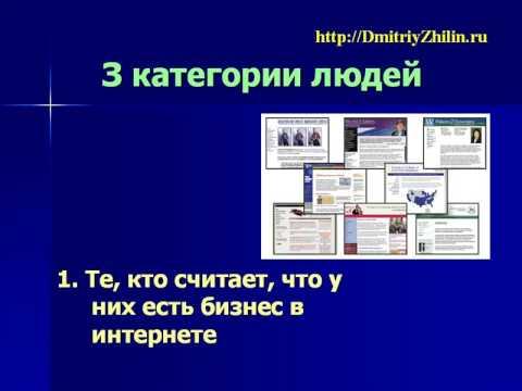 """Тренинг """"Секреты создания успешного Интернет бизнеса"""""""