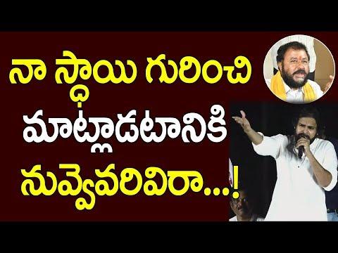 నా స్థాయి గురించి మాట్లాడటానికి నువ్వెవరివిరా..! Pawan Kalyan Controversial Comments on TDP | S Cube